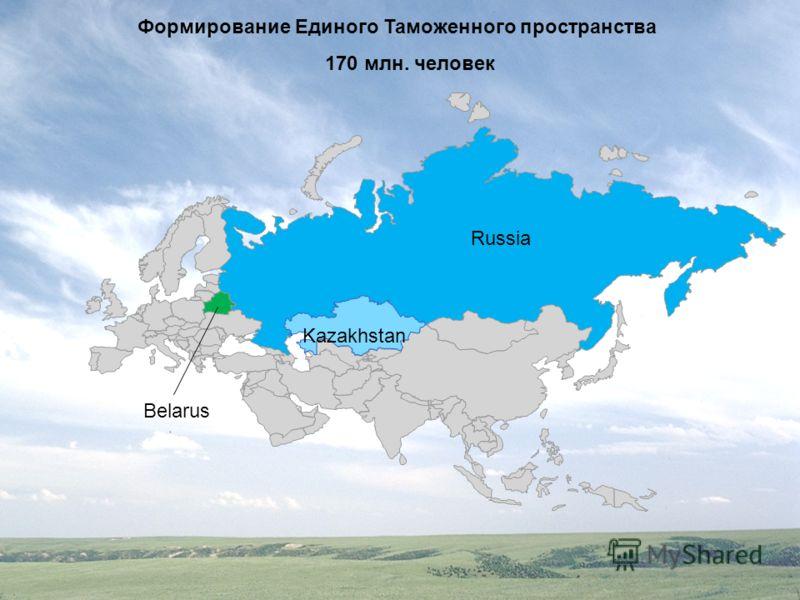 Russia Kazakhstan Belarus Формирование Единого Таможенного пространства 170 млн. человек