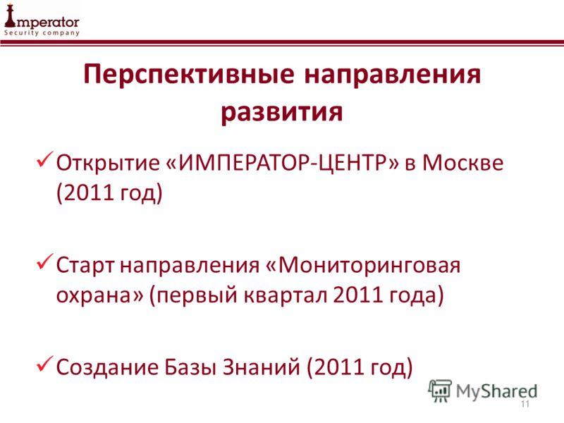 Перспективные направления развития Открытие «ИМПЕРАТОР-ЦЕНТР» в Москве (2011 год) Старт направления «Мониторинговая охрана» (первый квартал 2011 года) Создание Базы Знаний (2011 год) 11