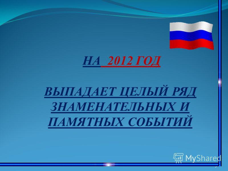 3 НА 2012 ГОД ВЫПАДАЕТ ЦЕЛЫЙ РЯД ЗНАМЕНАТЕЛЬНЫХ И ПАМЯТНЫХ СОБЫТИЙ