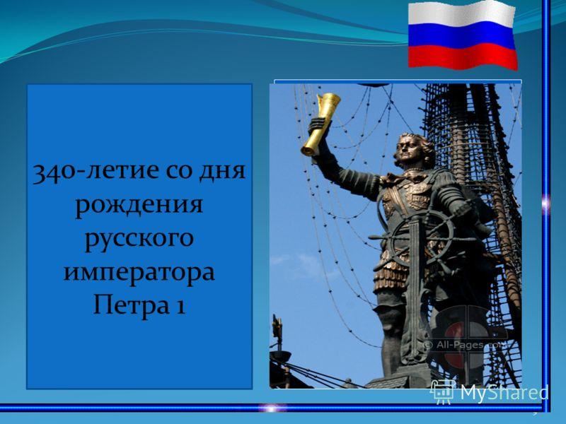 9 340-летие со дня рождения русского императора Петра 1