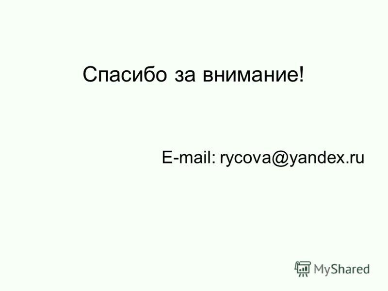 Спасибо за внимание! E-mail: rycova@yandex.ru