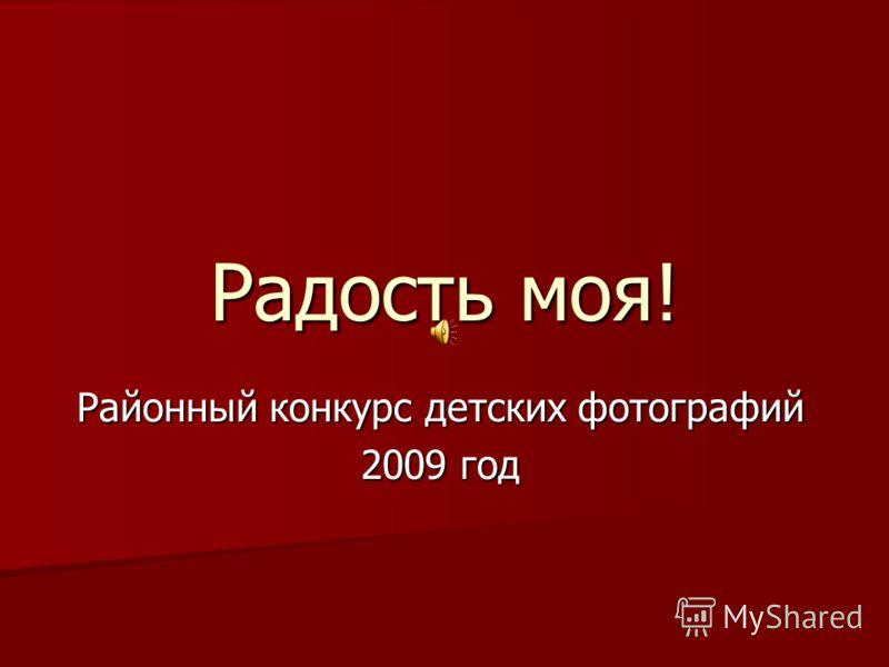 Радость моя! Районный конкурс детских фотографий 2009 год