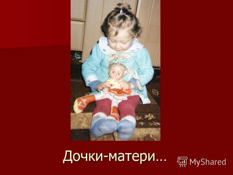 Дочки-матери…