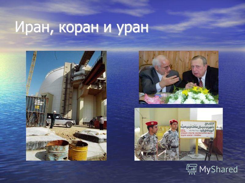 Иран, коран и уран