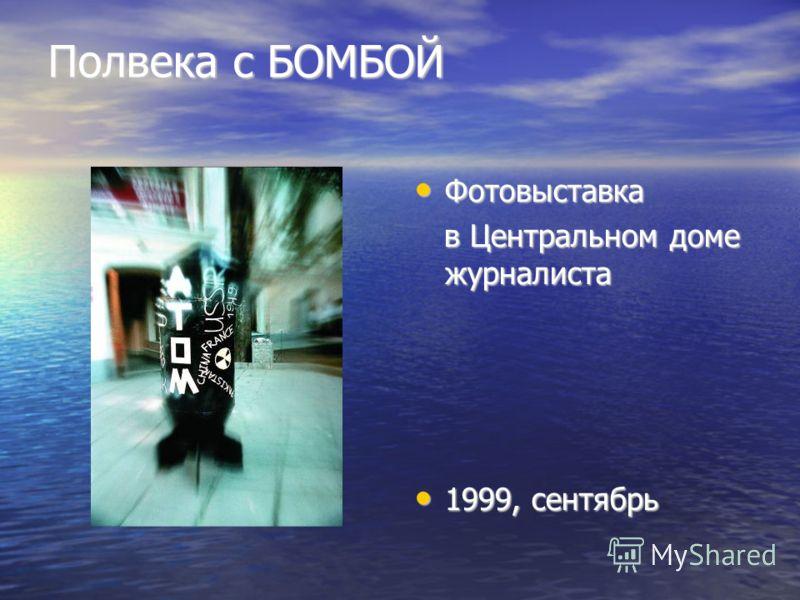 Полвека с БОМБОЙ Фотовыставка Фотовыставка в Центральном доме журналиста в Центральном доме журналиста 1999, сентябрь 1999, сентябрь