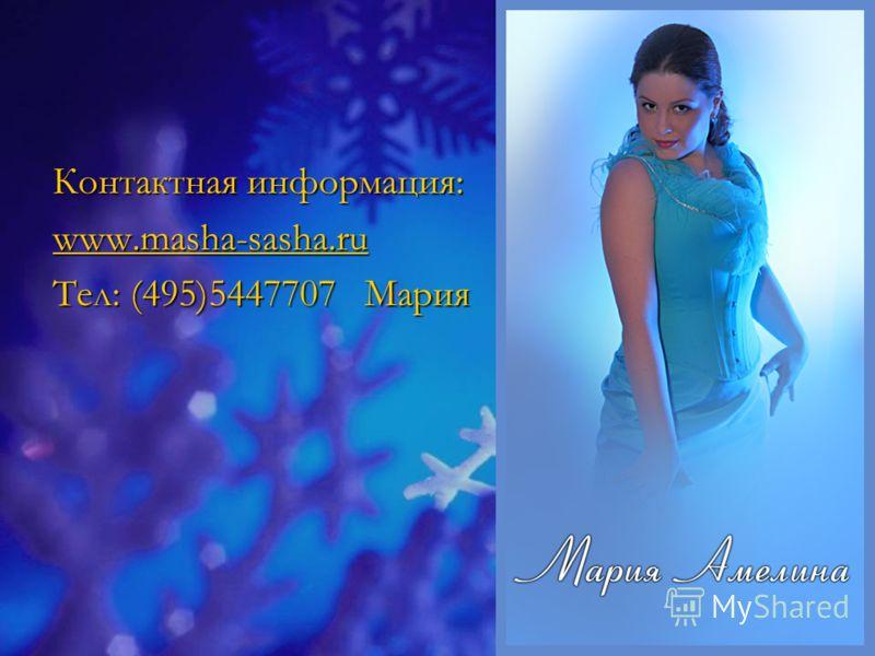 Контактная информация: www.masha-sasha.ru www.masha-sasha.ru Тел: (495)5447707 Мария