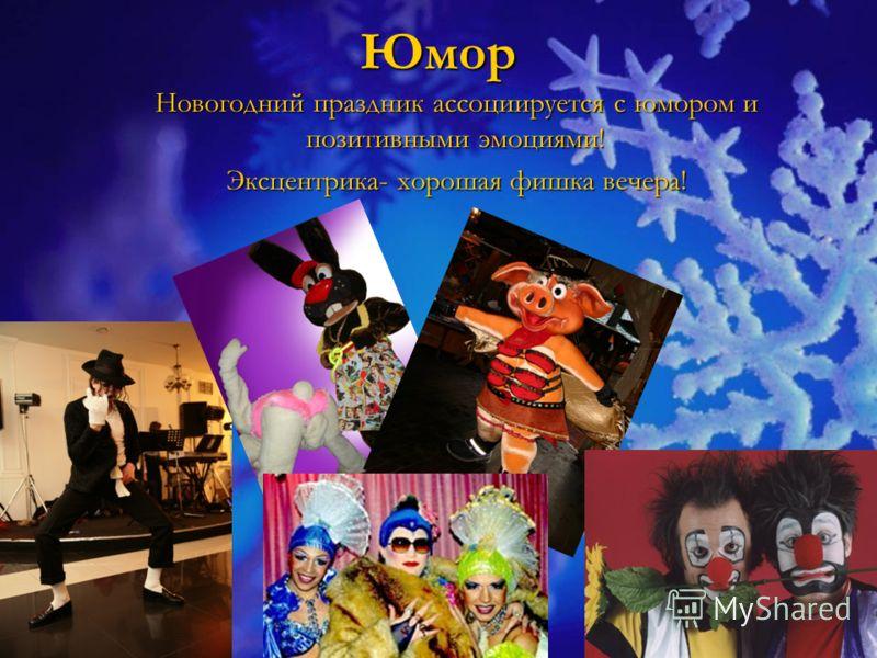 Юмор Новогодний праздник ассоциируется с юмором и позитивными эмоциями! Новогодний праздник ассоциируется с юмором и позитивными эмоциями! Эксцентрика- хорошая фишка вечера! Эксцентрика- хорошая фишка вечера!