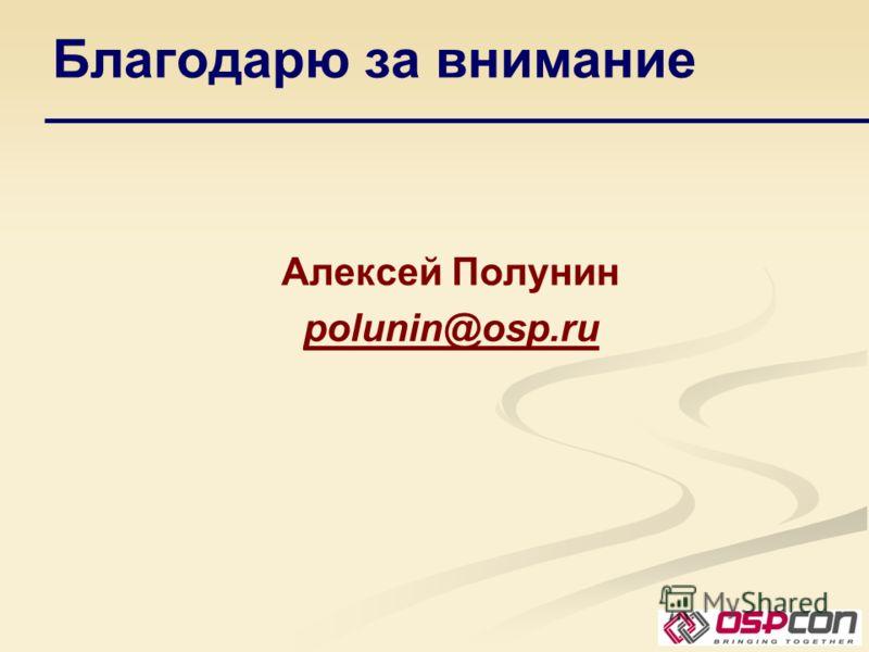 Благодарю за внимание Алексей Полунин polunin@osp.ru