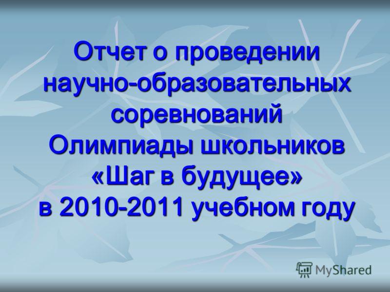 Отчет о проведении научно-образовательных соревнований Олимпиады школьников «Шаг в будущее» в 2010-2011 учебном году