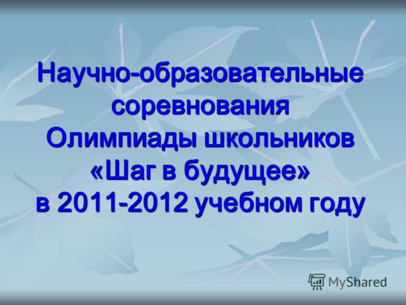 Научно-образовательные соревнования Олимпиады школьников «Шаг в будущее» в 2011-2012 учебном году