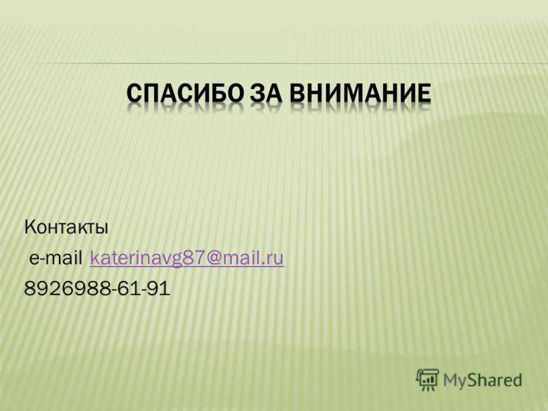 Контакты e-mail katerinavg87@mail.rukaterinavg87@mail.ru 8926988-61-91