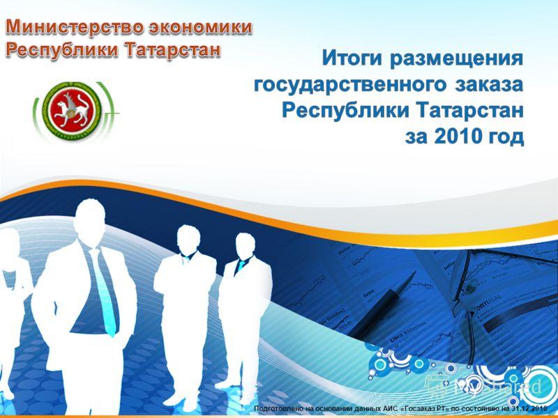 1 Подготовлено на основании данных АИС «Госзаказ РТ» по состоянию на 31.12.2010