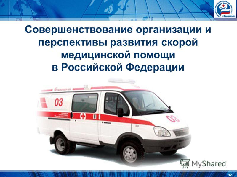 12 Совершенствование организации и перспективы развития скорой медицинской помощи в Российской Федерации