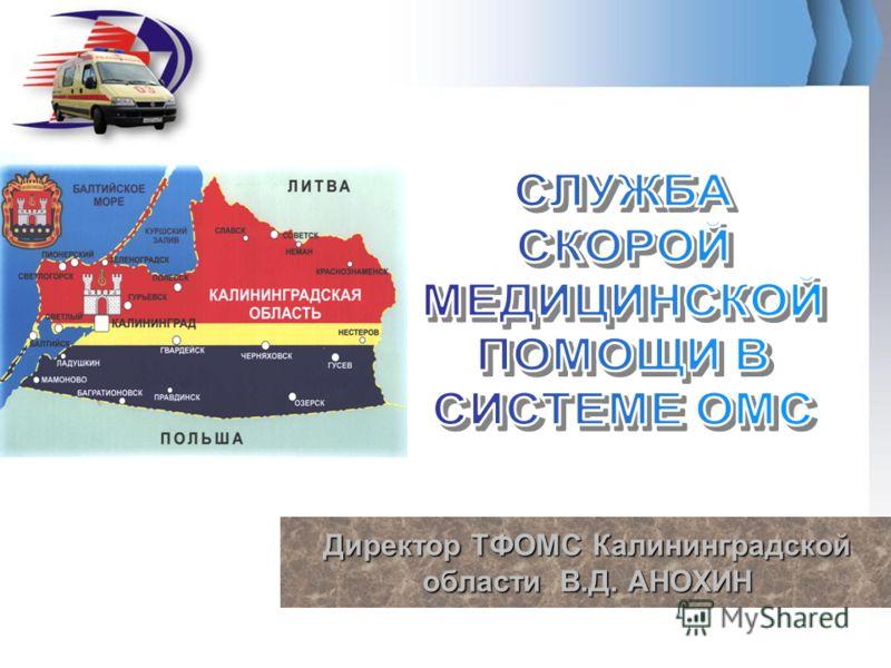 Директор ТФОМС Калининградской области В.Д. АНОХИН