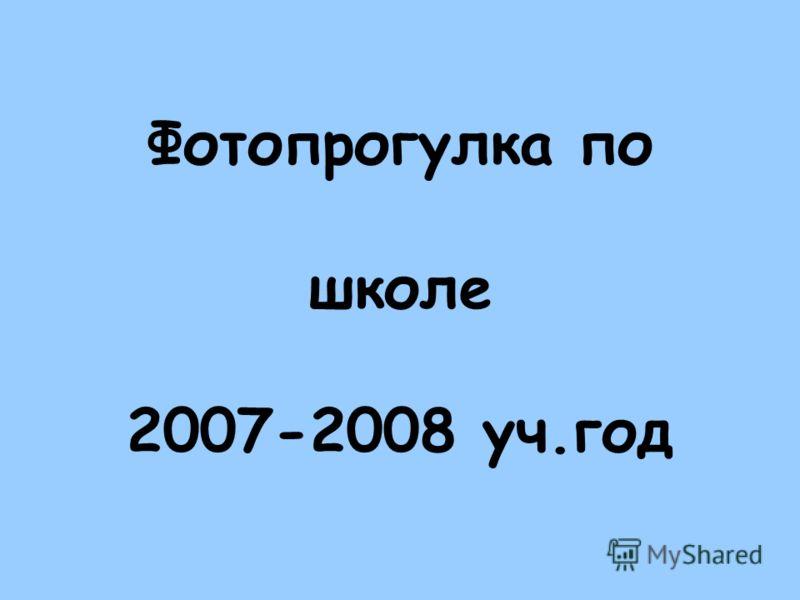 Фотопрогулка по школе 2007-2008 уч.год