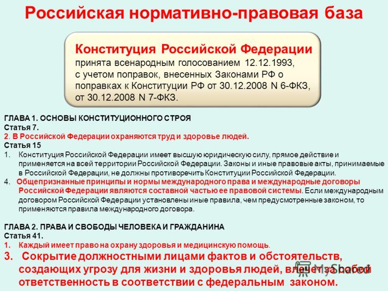 Российская нормативно правовая база