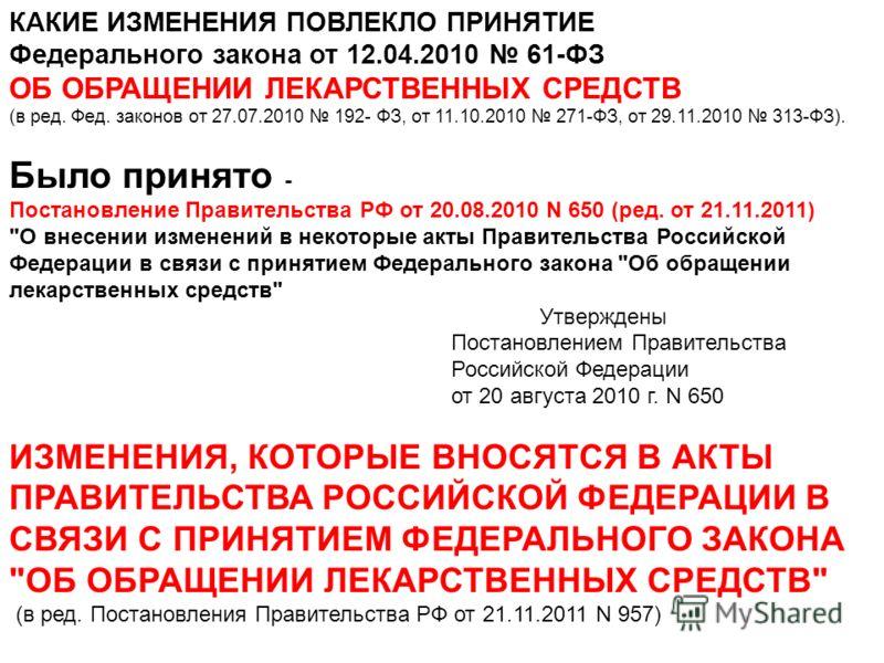 Было принято - Постановление Правительства РФ от 20.08.2010 N 650 (ред. от 21.11.2011)