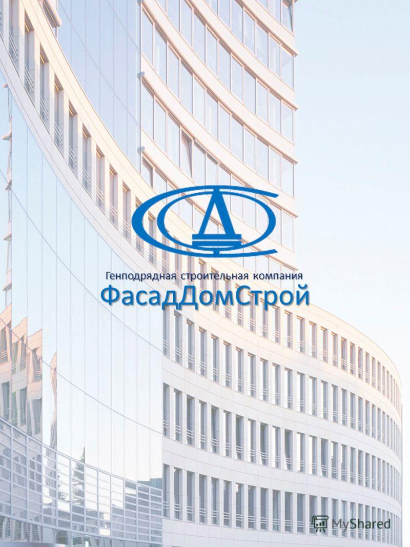 ФасадДомСтрой Генподрядная строительная компания Генподрядная строительная компания