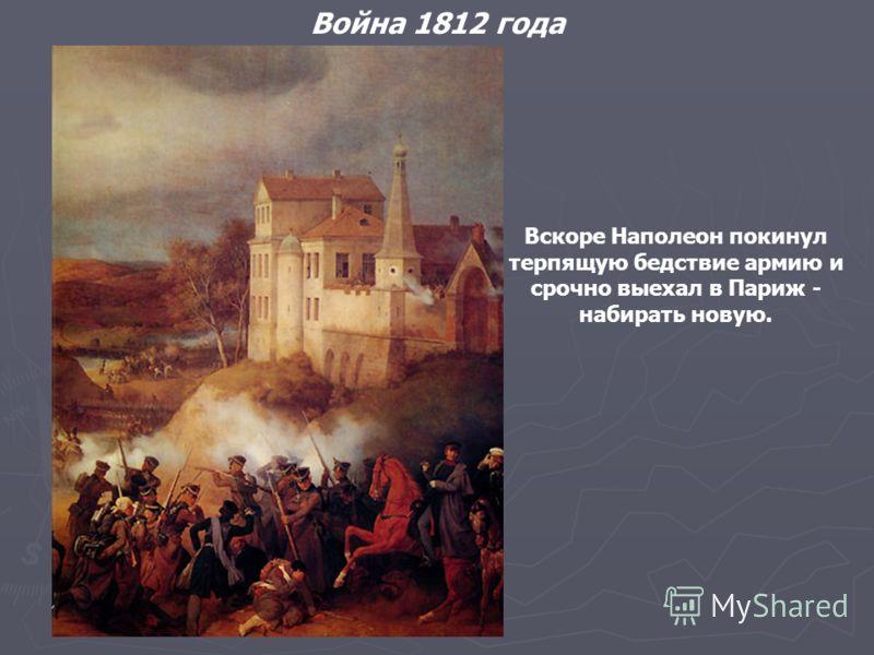 Вскоре Наполеон покинул терпящую бедствие армию и срочно выехал в Париж - набирать новую. Война 1812 года