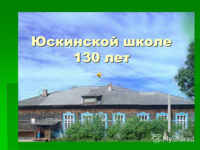 Юскинской школе 130 лет