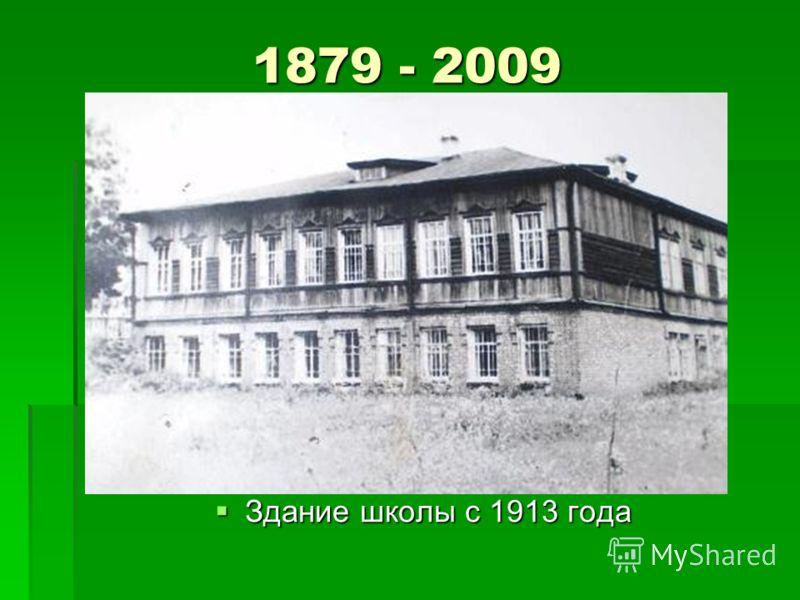 1879 - 2009 Здание школы с 1913 года Здание школы с 1913 года