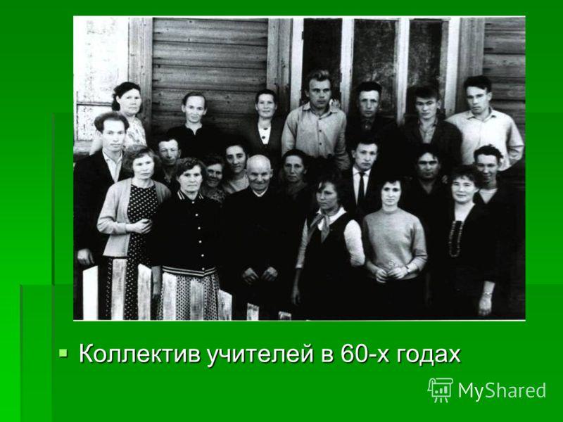 Коллектив учителей в 60-х годах Коллектив учителей в 60-х годах