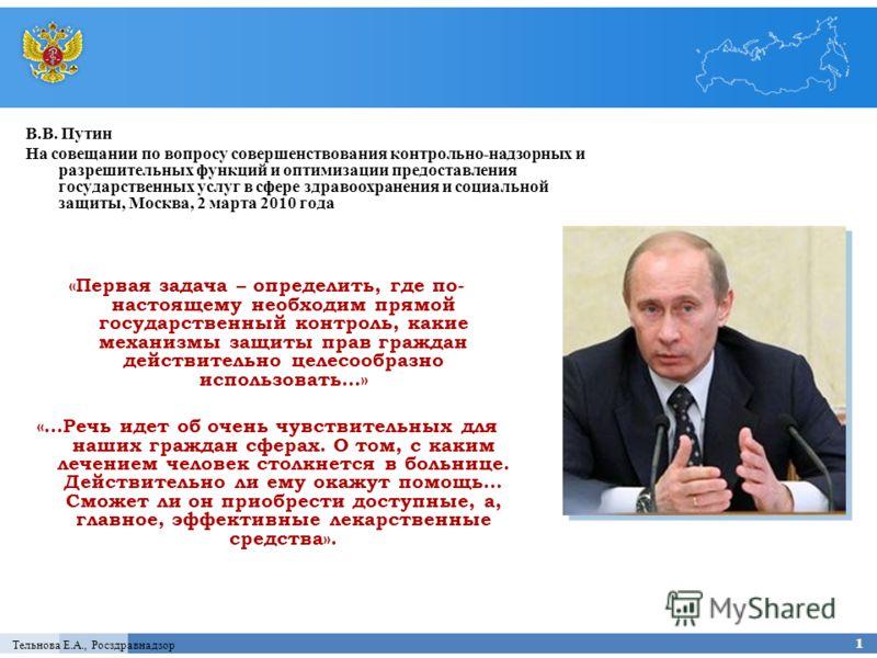 Тельнова Е.А., Росздравнадзор В.В. Путин На совещании по вопросу совершенствования контрольно-надзорных и разрешительных функций и оптимизации предоставления государственных услуг в сфере здравоохранения и социальной защиты, Москва, 2 марта 2010 года