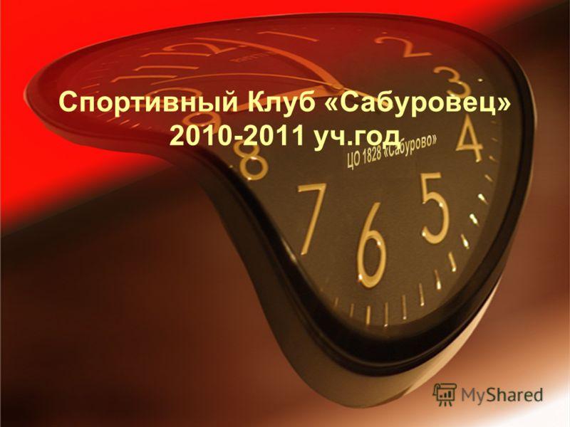Спортивный Клуб «Сабуровец» 2010-2011 уч.год