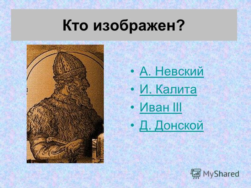 Кто изображен? А. Невский И. Калита Иван IIIИван III Д. Донской
