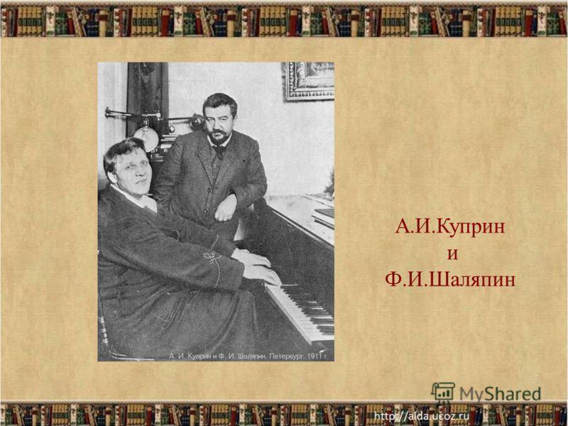 А.И.Куприн и Ф.И.Шаляпин