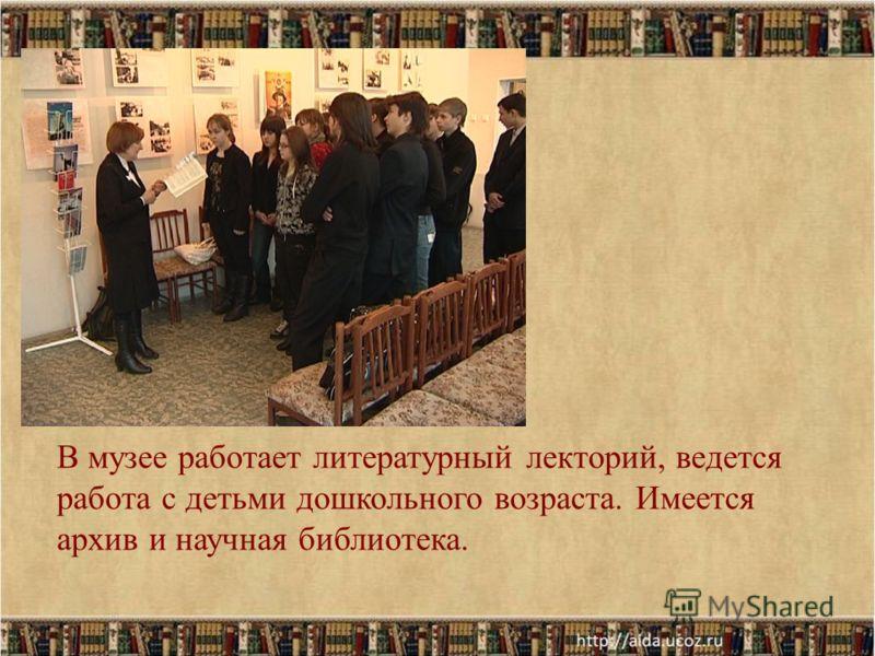В музее работает литературный лекторий, ведется работа с детьми дошкольного возраста. Имеется архив и научная библиотека.
