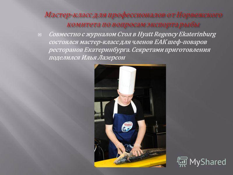 Совместно с журналом Стол в Hyatt Regency Ekaterinburg состоялся мастер-класс для членов ЕАК шеф-поваров ресторанов Екатеринбурга. Секретами приготовления поделился Илья Лазерсон