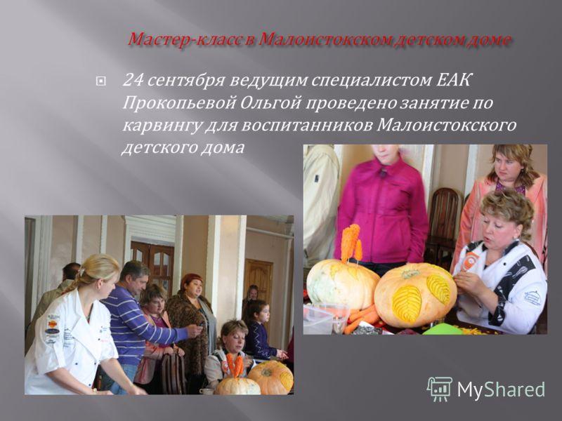 24 сентября ведущим специалистом ЕАК Прокопьевой Ольгой проведено занятие по карвингу для воспитанников Малоистокского детского дома