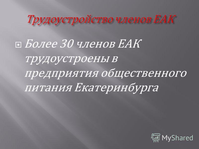 Более 30 членов ЕАК трудоустроены в предприятия общественного питания Екатеринбурга
