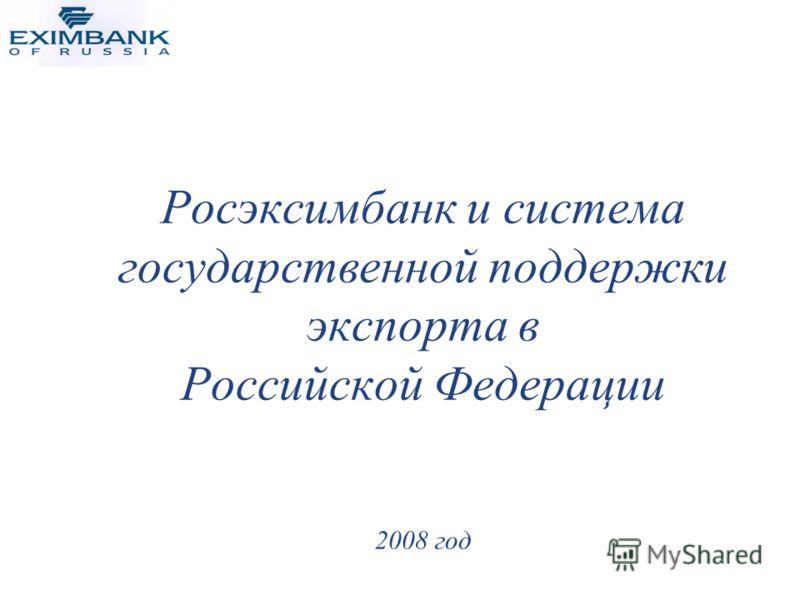 Росэксимбанк и система государственной поддержки экспорта в Российской Федерации 2008 год