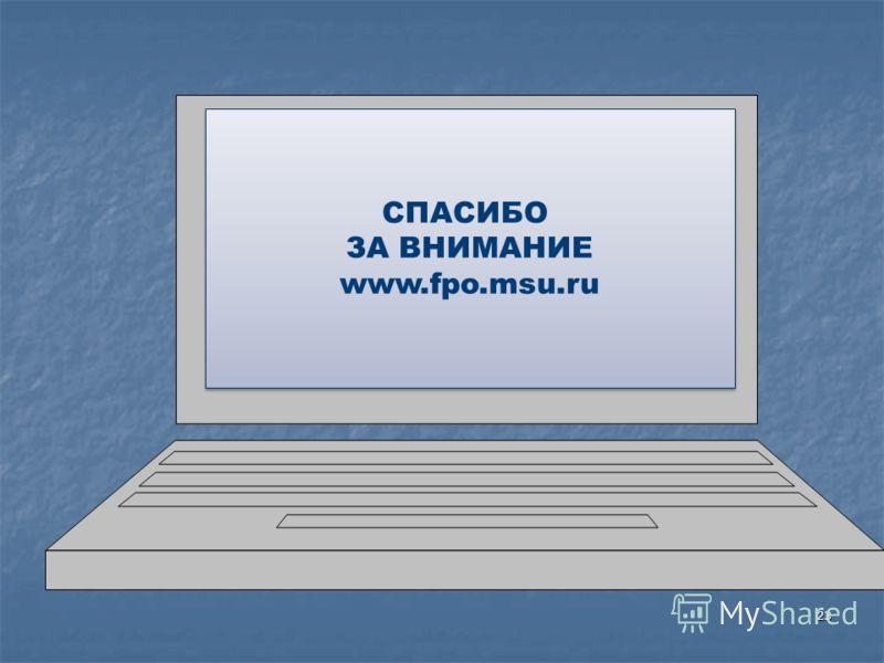 23 СПАСИБО ЗА ВНИМАНИЕ www.fpo.msu.ru СПАСИБО ЗА ВНИМАНИЕ www.fpo.msu.ru
