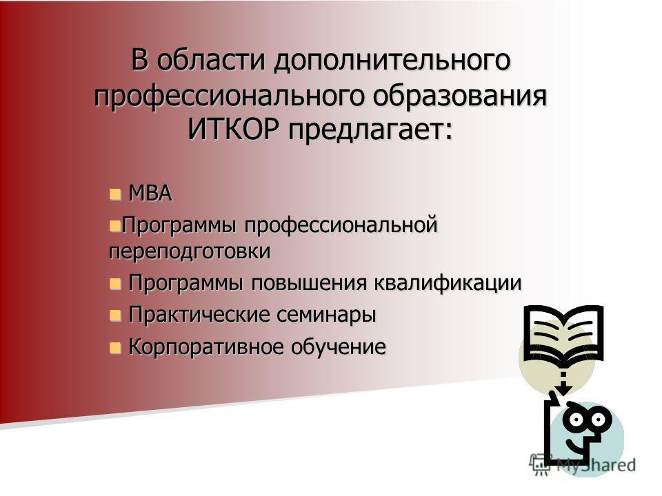 MBA MBA Программы профессиональной переподготовки Программы профессиональной переподготовки Программы повышения квалификации Программы повышения квалификации Практические семинары Практические семинары Корпоративное обучение Корпоративное обучение В
