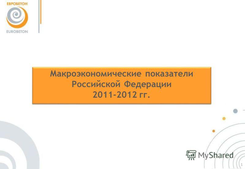 Макроэкономические показатели Российской Федерации 2011-2012 гг. Макроэкономические показатели Российской Федерации 2011-2012 гг. 1