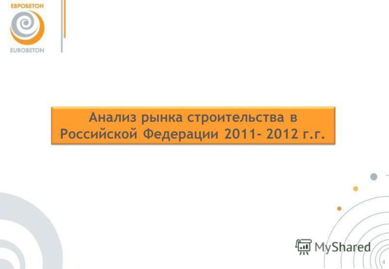 Анализ рынка строительства в Российской Федерации 2011- 2012 г.г. 4
