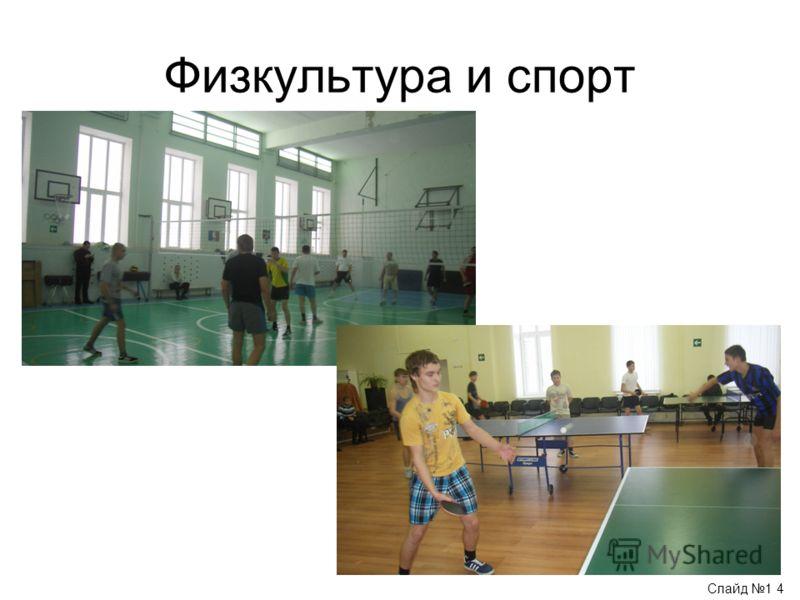 Физкультура и спорт Слайд 1 4