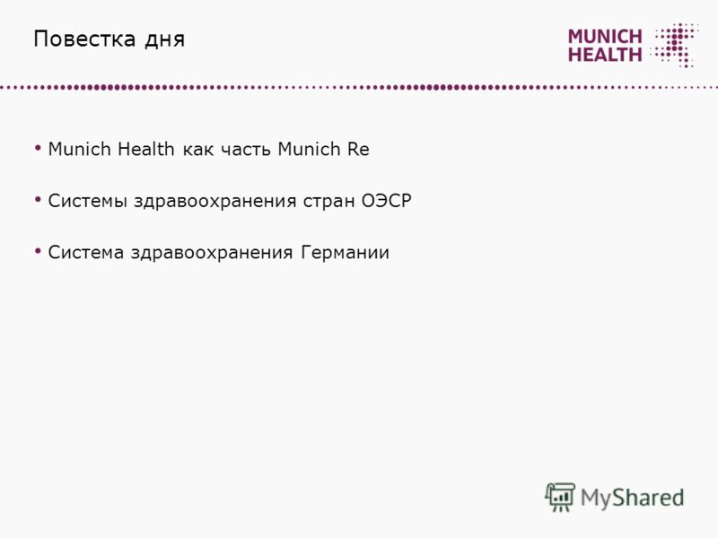 Повестка дня Munich Health как часть Munich Re Системы здравоохранения стран ОЭСР Система здравоохранения Германии