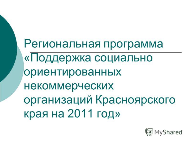 Региональная программа «Поддержка социально ориентированных некоммерческих организаций Красноярского края на 2011 год»