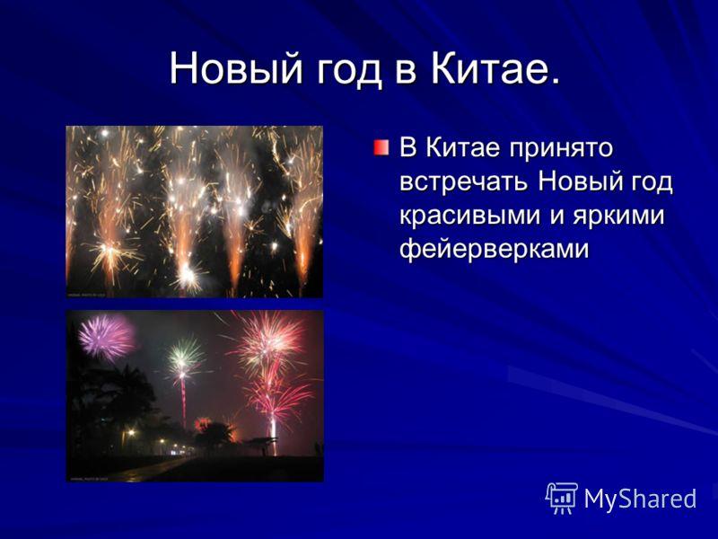 Новый год в Китае. Новый год в Китае. В Китае принято встречать Новый год красивыми и яркими фейерверками