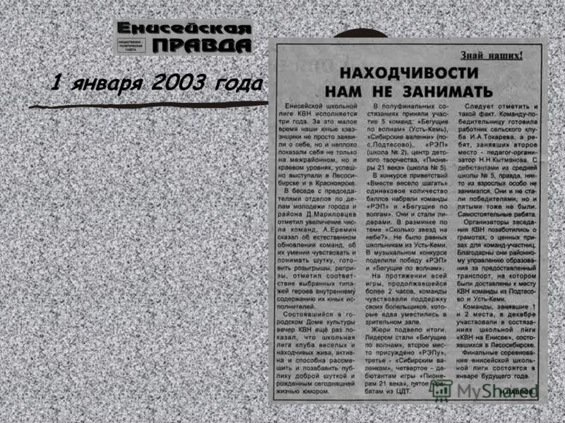 1 января 2003 года