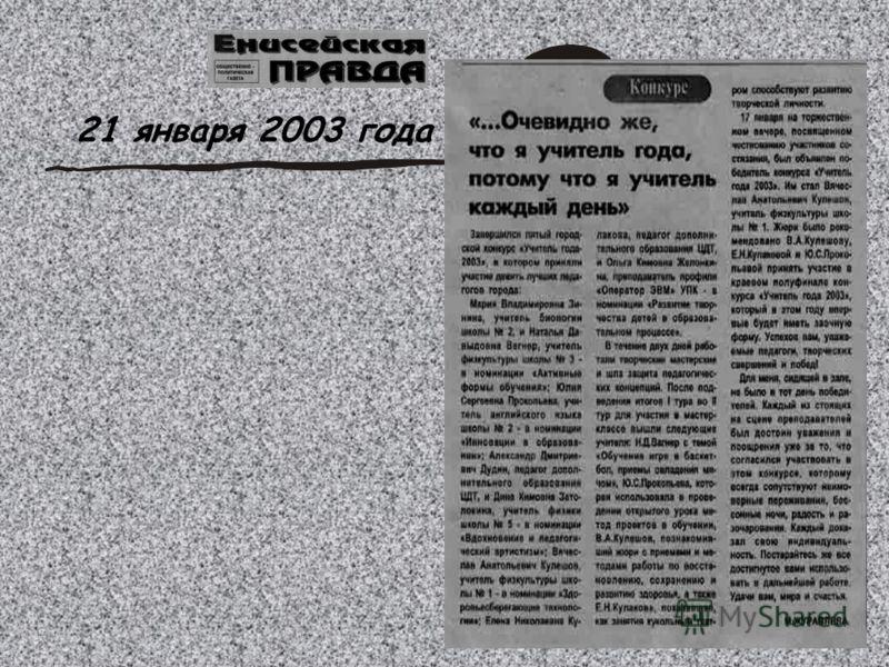 21 января 2003 года