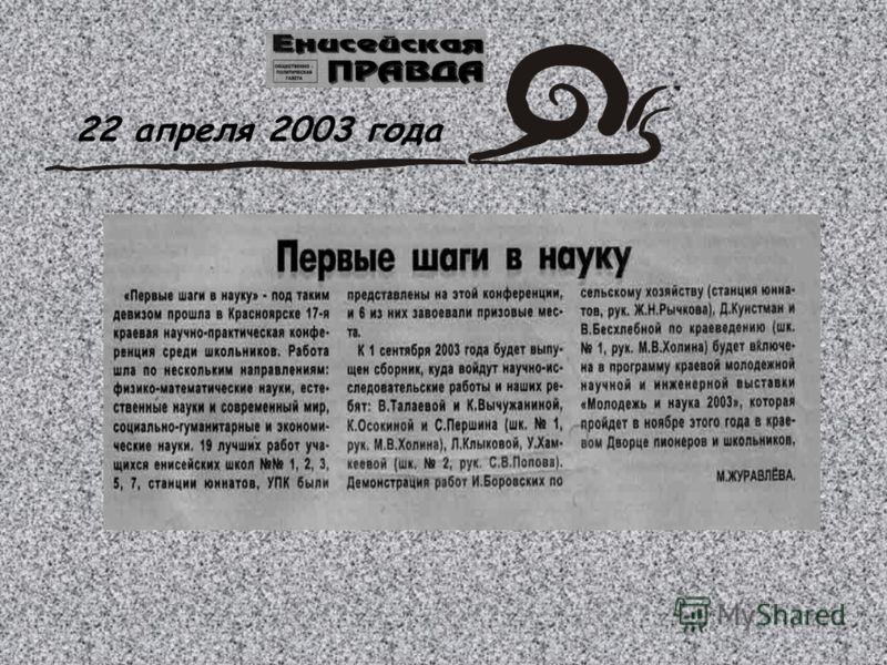 22 апреля 2003 года