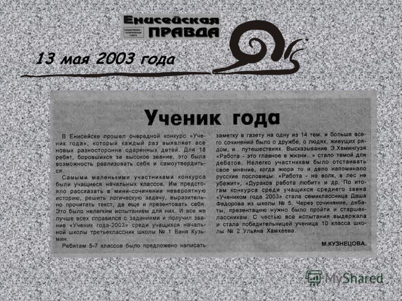 13 мая 2003 года