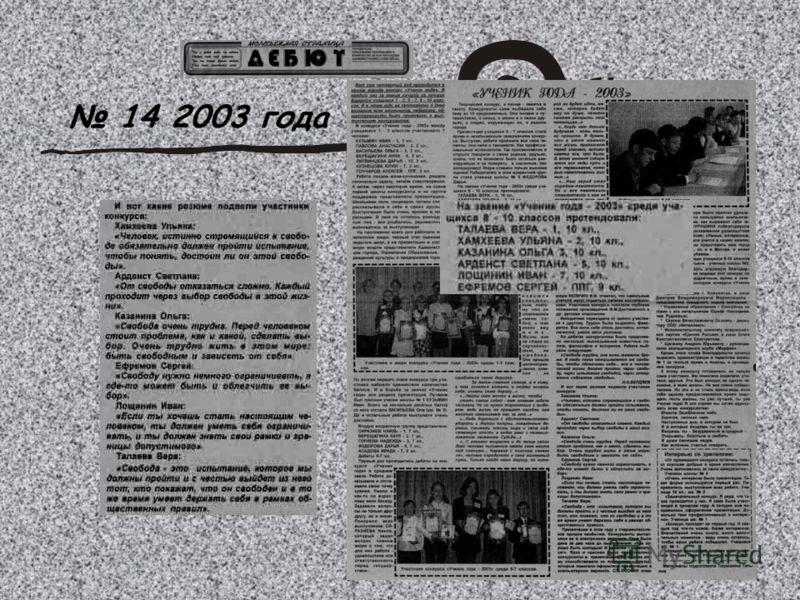 14 2003 года