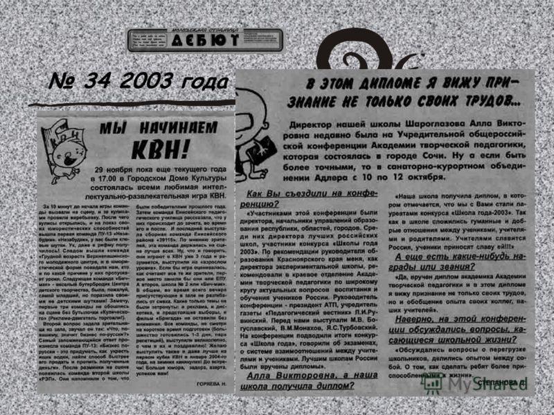 34 2003 года