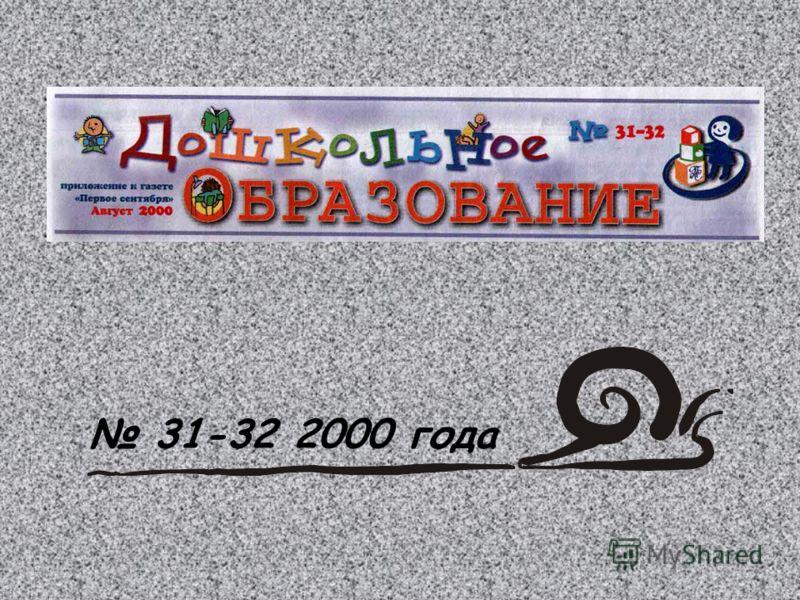 31-32 2000 года